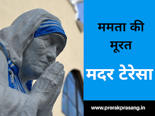 मदर टेरेसा,prerak prasang,मदर टेरेसा का कार्य, , मदर टेरेसा का योगदान, मदर टेरेसा कौन थी, मदर टेरेसा निबंध