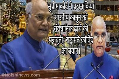 सुप्रीम कोर्ट ने प्रदान किया भारतीय कानून को संवैधानिक ढांचे की मजबूती- राष्ट्रपति कोविंद का बयान।