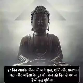 buddha purnima 2021 shayari images