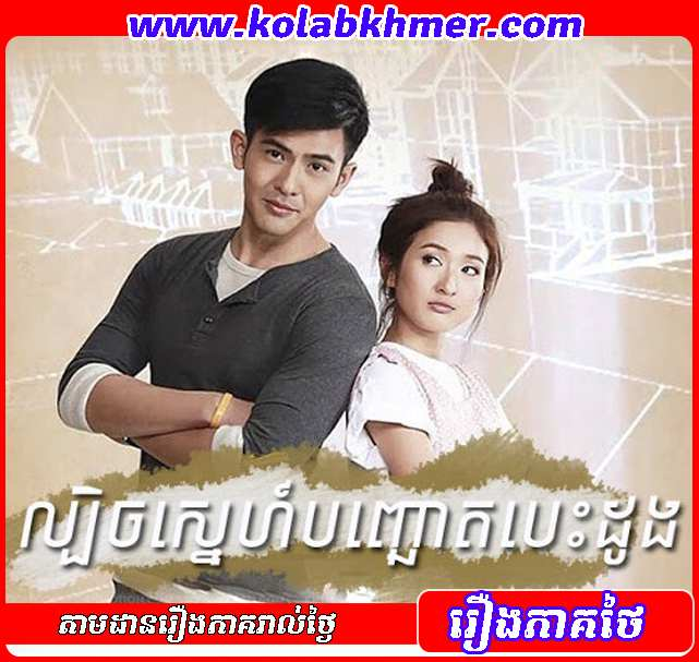 Lbech Sne Banhchaot Besdong