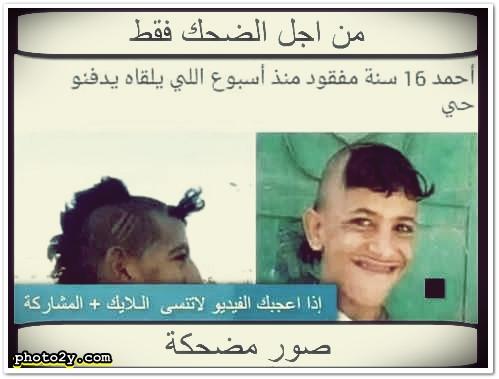 صور مضحكة احمد 16 سنة مفقود منذ اسبوع اللي يلقاه يدفنو حي