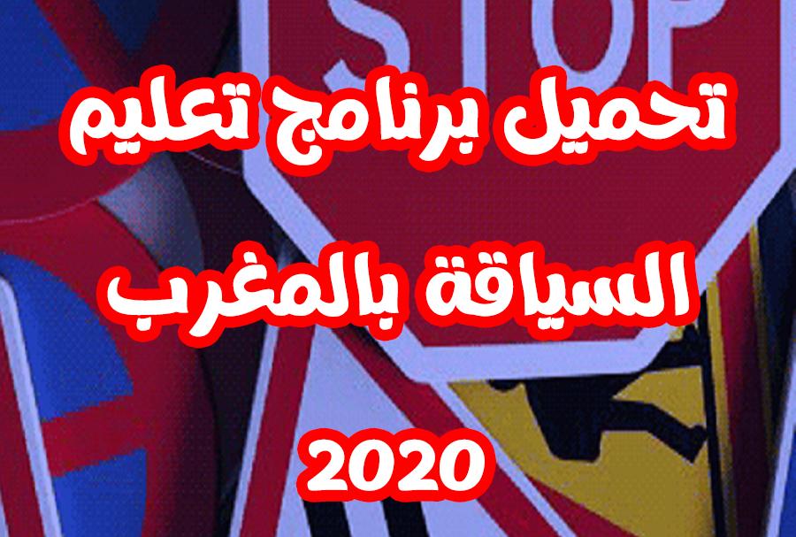 تحميل برنامج تعليم السياقة بالمغرب 2020
