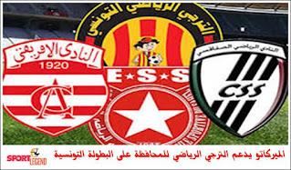 الميركاتو يدعم الترجي الرياضي للمحافظة على البطولة التونسية