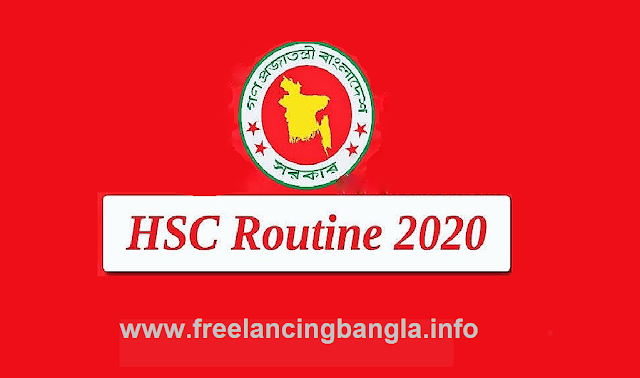 এইচএসসি রোটিন ২০২০ - HSC routine 2020