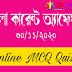Current Affairs in Bengali 30th November 2020 | কারেন্ট অ্যাফেয়ার্স 30/11/2020 Mock Test