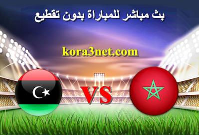 مباراة المغرب وليبيا بث مباشر