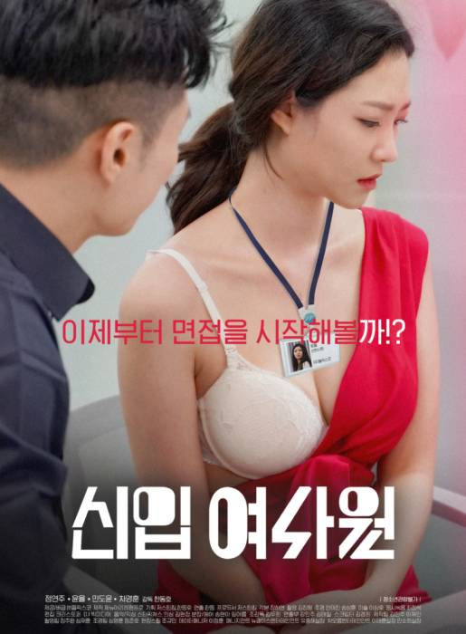 18+ New Female Employee (2021) Korean Movie 720p HDRip 700MB Download