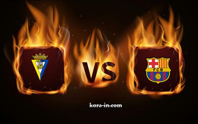 مشاهدة مباراة برشلونة وقادش بث مباشر اليوم 21-02-2021 الدوري الاسباني