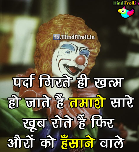 parda girte hi khatam ho jaate hai tmashe sare joker life sad hindi wallpaper   hinditroll in