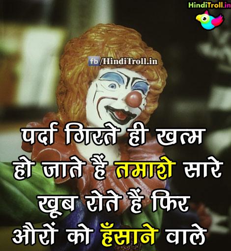 Imágenes De Sad True Life Quotes In Hindi