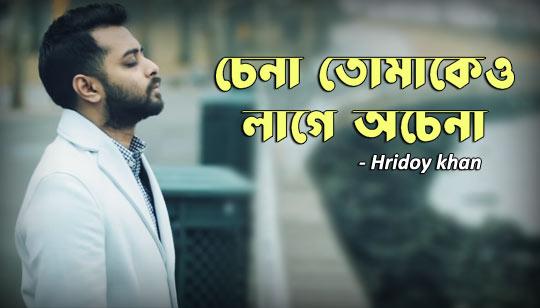 Ochena Lyrics by Hridoy Khan from Trapped Short Film
