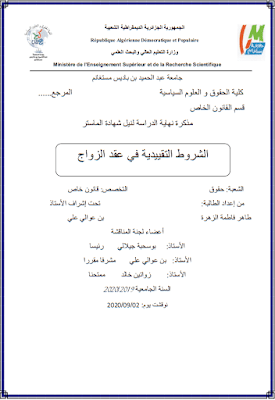 مذكرة ماستر: الشروط التقييدية في عقد الزواج PDF