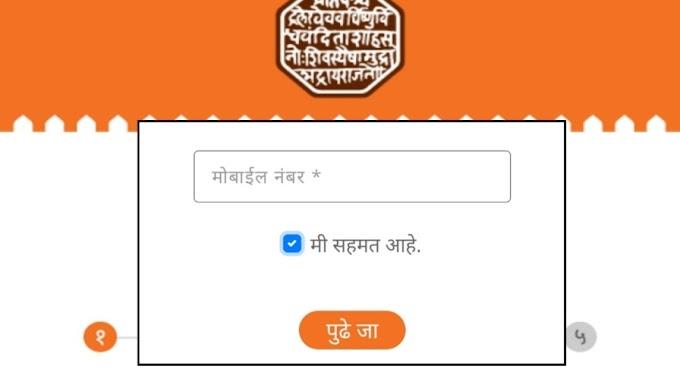mns nondani.in | mns nondani in marathi | mns nondani in | मनसे नोंदणी फॉर्म येथे भरा | mns