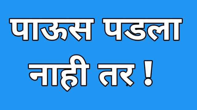 Paus padla nahi tar Marathi nibandh | पाऊस पडला नाही तर निबंध