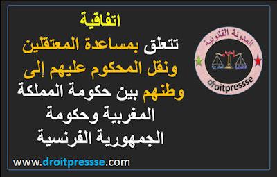 اتفاقية تتعلق بمساعدة المعتقلين ونقل المحكوم عليهم إلى وطنهم بين حكومة المملكة  المغربية وحكومة الجمهورية الفرنسية