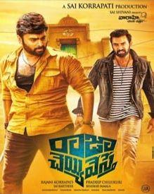 Raja Cheyyi Vesthe (2016) Telugu Movie DVDRip 700MB