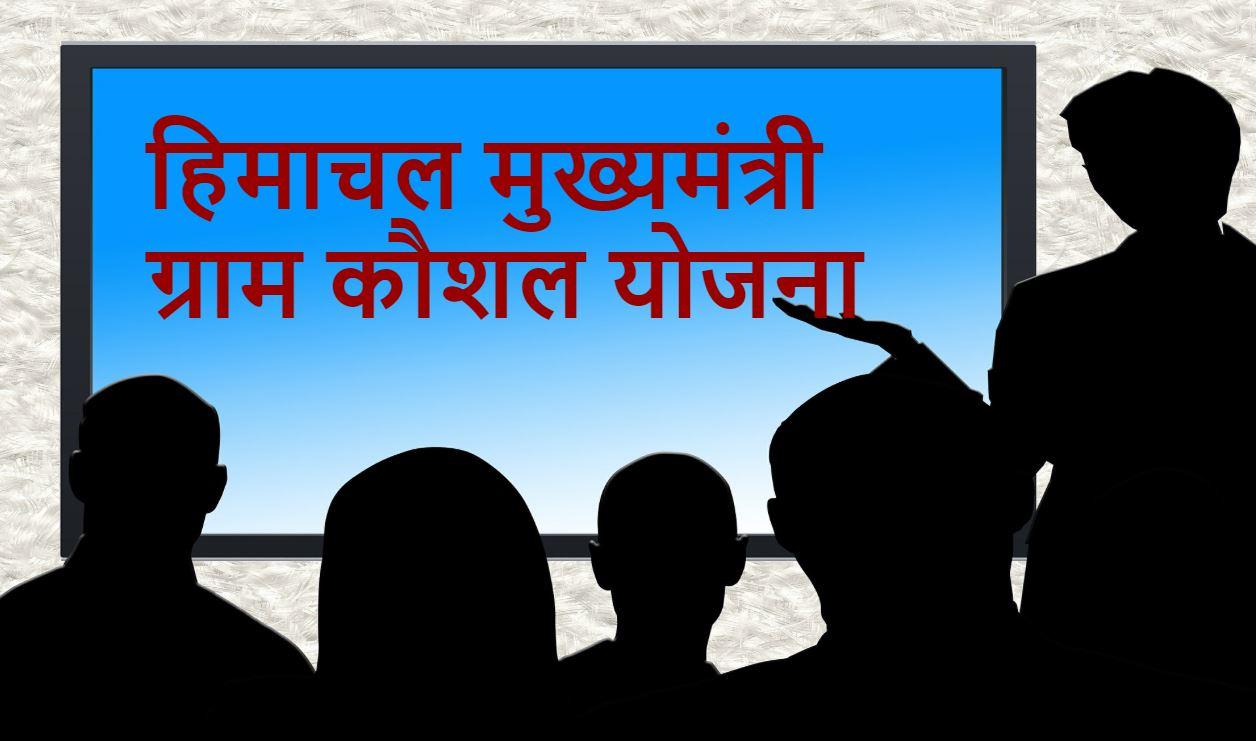 Mukhyamantri Gram Kaushal Yojana