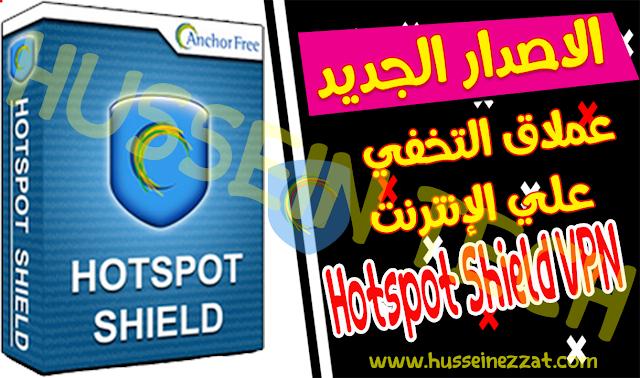 تحميل برنامج hotspot shield vpn premium اخر اصدار كامل