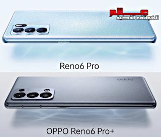 مقارنة بين Oppo Reno 6 Pro 5G و Reno 6 Pro Plus 5G مقارنة بين أوبو رينو 6 برو 5G و اوبو رينو 6 برو بلس 5G