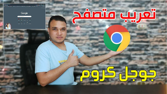 كيفية تعريب متصفح جوجل كروم