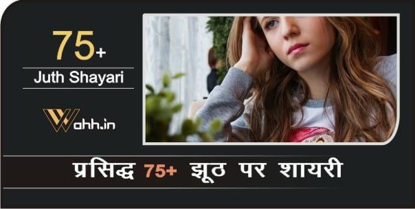 Juth-Shayari