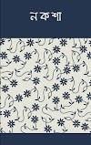 প্রকাশিত হলো ইতিহাসনামা কবিতা উৎসবের বিজয়ী কবিতা নিয়ে পিডিএফ বই: নকশা