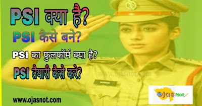 PSI-Fullform-In-Hindi-PSI-Kaise-Bane