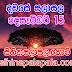 Lagna Palapala Ada Dawase  | ලග්න පලාපල | Sathiye Lagna Palapala 2020 | 2020-12-15
