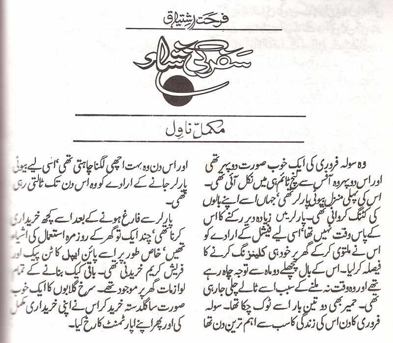 Safar Ki Shaam Pdf