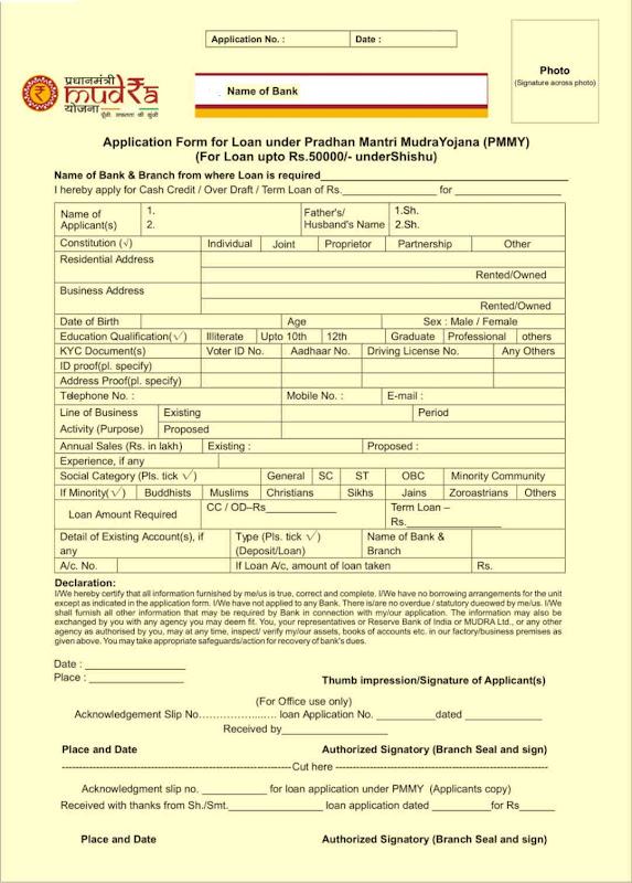 Pradhan mantri mudra yojana,mudra yojana,mudra loan form,shishu loan form, kishor loan form,tarun loan form
