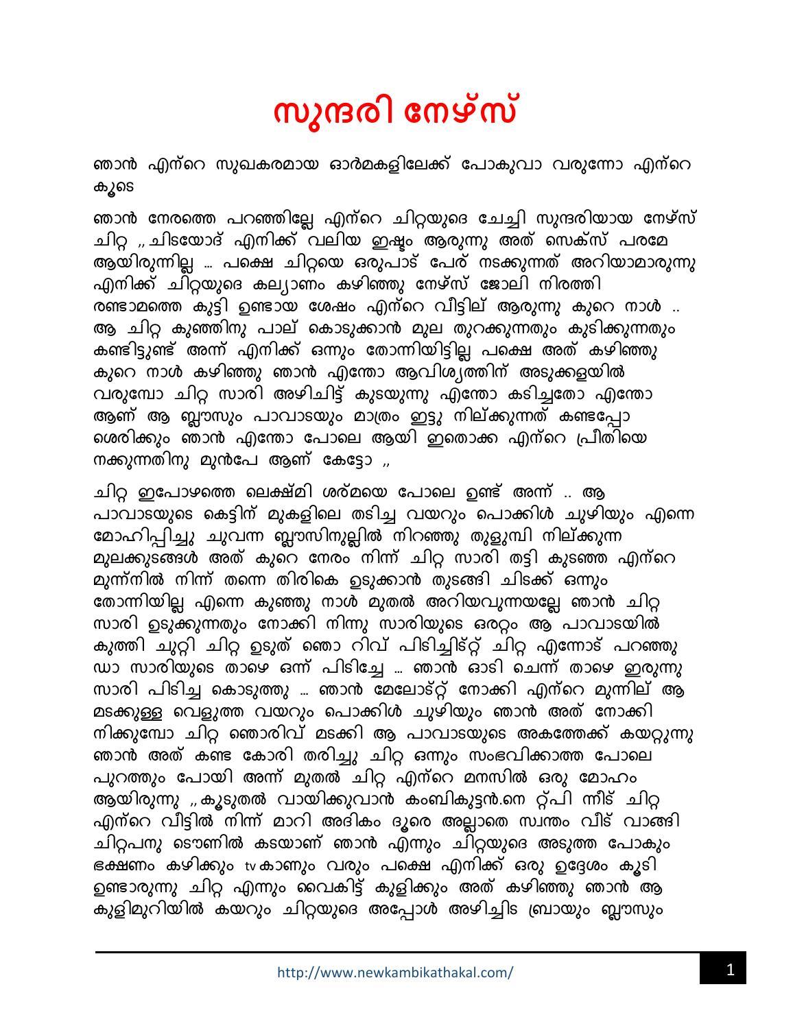 Kambikadha Malayalam Pdf