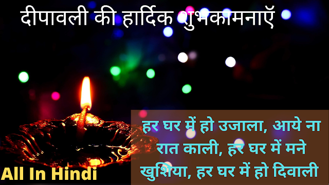 Diwali Hindi Quotes & Shayari
