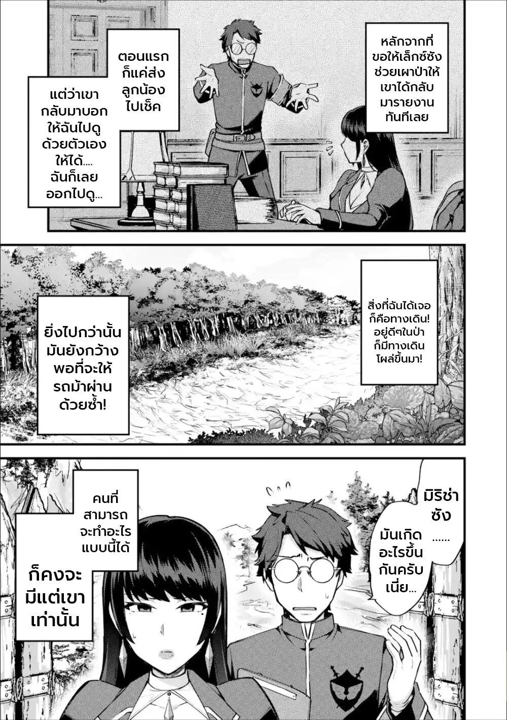 อ่านการ์ตูน Nido Tensei Shita Shounen wa S Rank Boukensha Toshite Heion ni Sugosu-zense ga kenja de eiyuu datta boku wa raisede wa jimini ikiru ตอนที่ 17 หน้าที่ 23