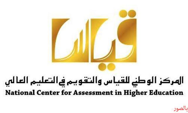 رابط موقع قياس لاستعلام نتائج اختبارات التحصيلي 1441 لطلبة وطالبات المملكة