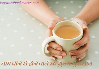 side effects of drinking tea in Hindi