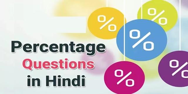 Percentage Questions in Hindi - प्रतिशत  से सबंधित  प्रश्न एवं उत्तर