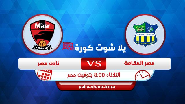 misr-elmaqasah-vs-fc-masr