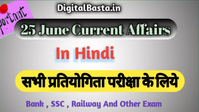 25 June 2020 Current Affairs In Hindi