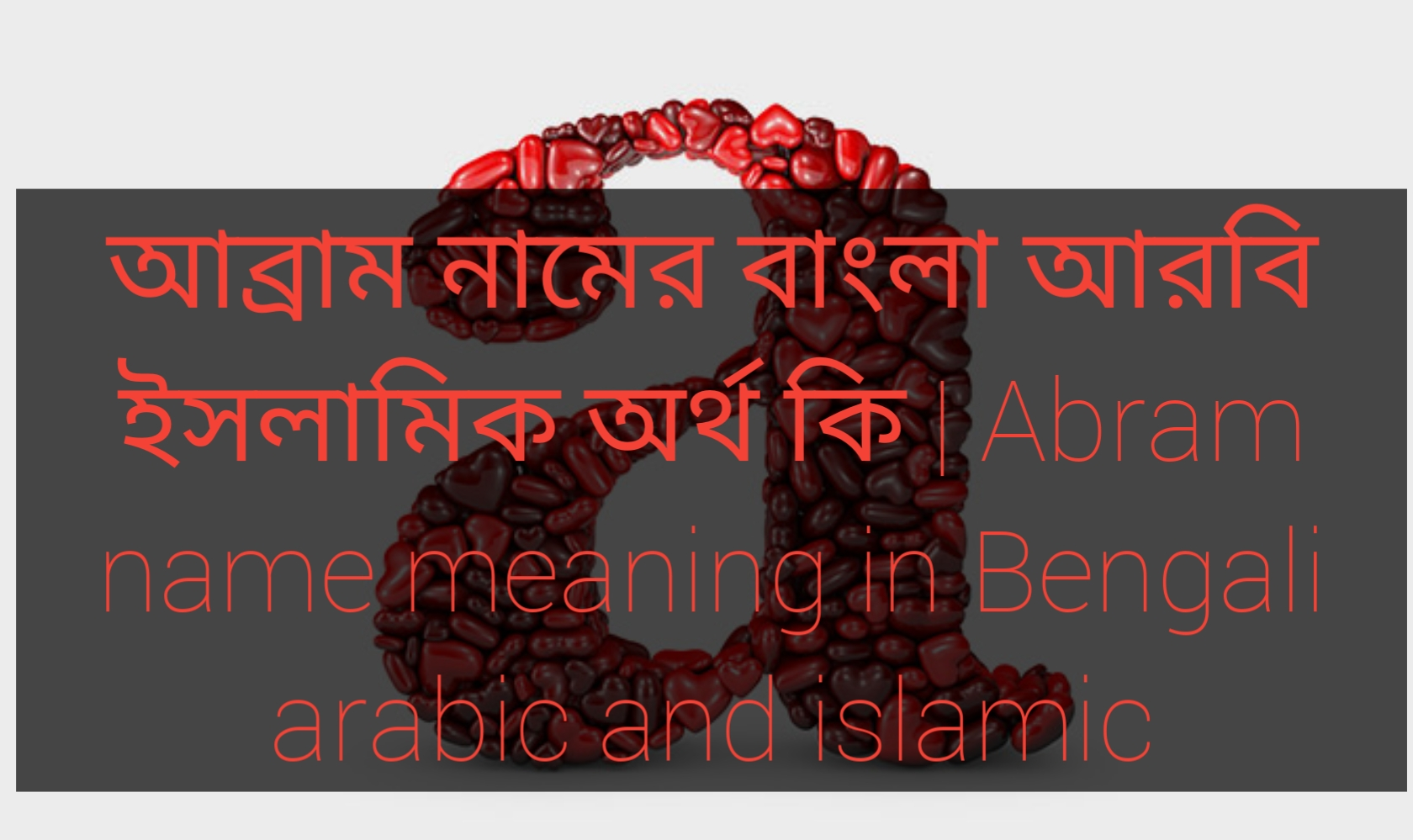 abram name meaning in Bengali, আব্রাম নামের অর্থ কি, আব্রাম নামের বাংলা অর্থ কি, আব্রাম নামের ইসলামিক অর্থ কি,
