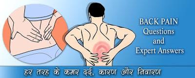 कमर दर्द के प्रकार और निवारण, Back Pain Treatment Hindi, kamar dard ke karan, कमर दर्द के कारण, kamar dard ke lakshan, कमर दर्द के लक्षण, कमर दर्द में तुरंत राहत, kamar dard se kaise bache, back pain relief hindi tips, tips for back pain relief, Ways to Relieve Back Pain, kamar dard ke upay, कमर दर्द के उपाय