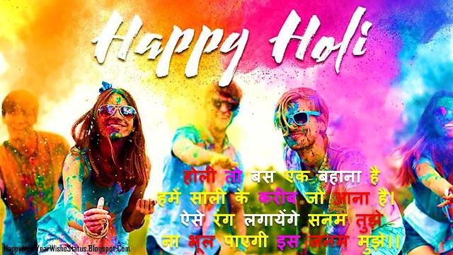 Happy Holi Jija Sali Shayari in Hindi with Wishes Status