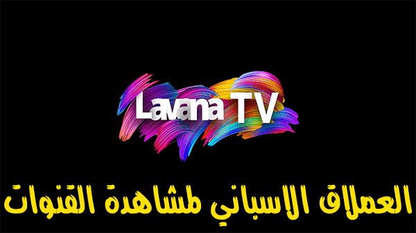 تحميل تطبيق Lavana tv عملاق لمشاهدة القنوات على الأندرويد مجانا
