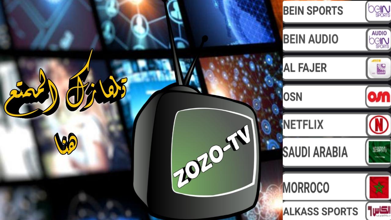 شاهد مايحلو لك من القنوات العربية والقنوات الاجنبية ببلاش