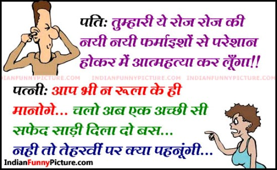 Husband wife funny jokes images in hindi