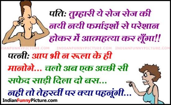 Image of: Shayari Husband Vs Wife Or Demand Hindi Funny Joke Picture Hindi Shayarifreindship Shayarifunny Shayarilove Shayariromantic Whatsapp Funny Images 75 Jokes In Hindi Pics