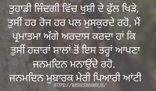 Happy Birthday Wishes For Aunty In Punjabi