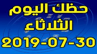 حظك اليوم الثلاثاء 30-07-2019 -Daily Horoscope