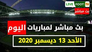 بث مباشر لمباريات اليوم : الأحد 13 ديسمبر 2020