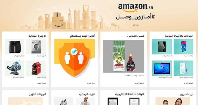 #أمازون_وصل : موقع سوق.كوم اصبح امازون السعودية  متجر Amazon.sa