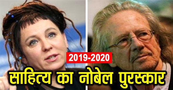 nobel prize in literature 2019 2020